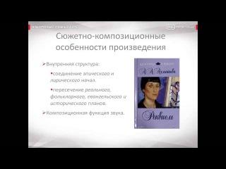 72 Анна Ахматова  Реквием