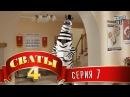 Сваты 4 4 й сезон 7 я серия
