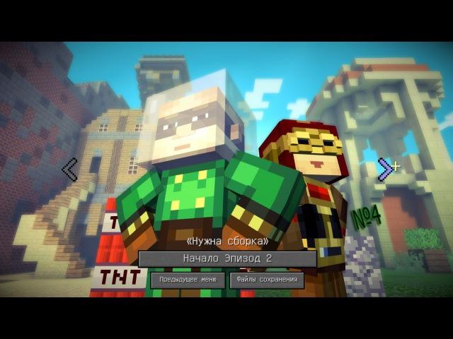Minecraft Story Mode: В поисках Эльгорда 4