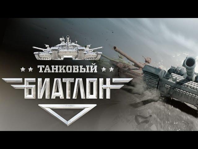 Танковый биатлон сезон 2013 Выпуск 4