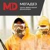 MEGADEZ - Центр эффективной дезинсекции