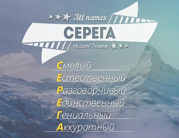 Сволочь фото расшифрование каждой буквы