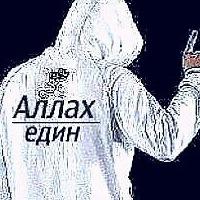 АЛЛАХ ЕДИН