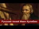 Иван Кулибин. Русский гений