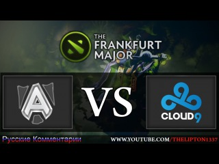 [RU] Dota 2 | Alliance vs Cloud 9 | Frankfurt Major |