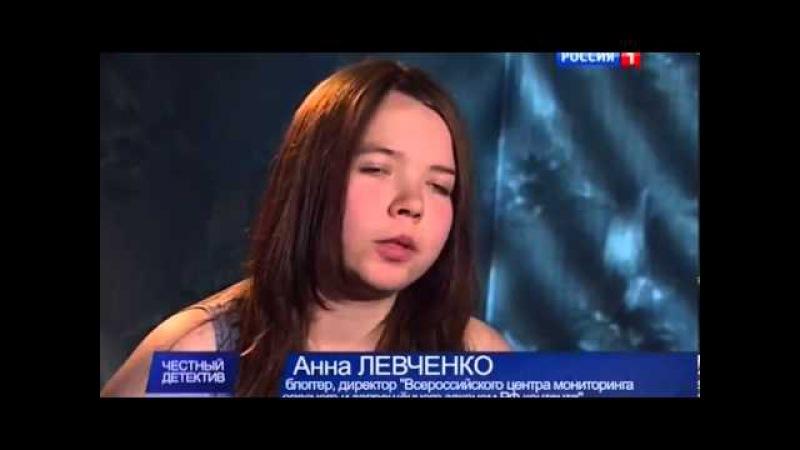 Честный детектив Молчание ребят 4 Сеть Феликс 13 04 2013