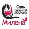 Cалон красоты Милена | Москва