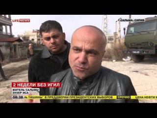 Российские военные показали иностранным репортерам отбитый у боевиков город Сальма
