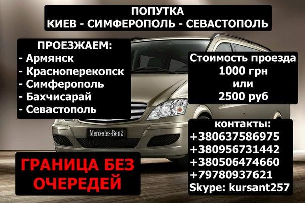 Пассажирские перевозки бахчисарай авито авто спецтехника ростовская область авто с пробегом
