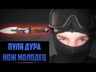 [Warface] Дикий снайпер с ножом!!! Кровавый мясник на PvP!