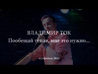 Владимир ТОК • Пообещай.