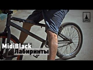 MidiBlack - Лабиринты