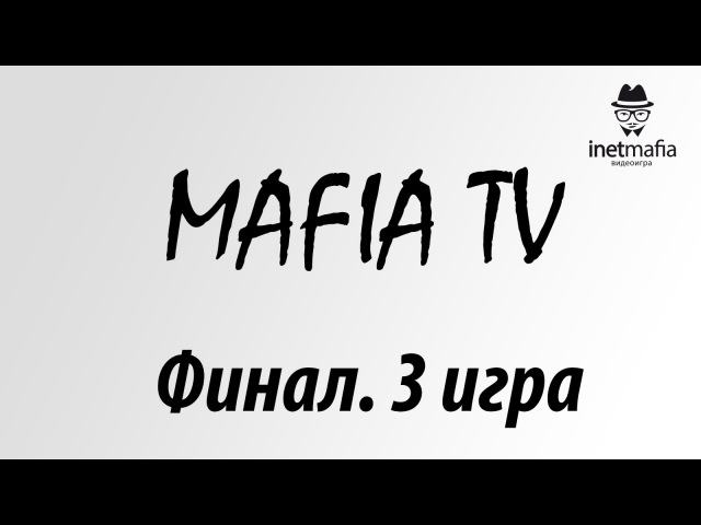 МафияТв. Финал Третья игра
