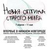 НОВАЯ ОПТИКА СТАРОГО МИРА || FUTURO, 7/04-11/05