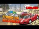 GTA 5 Online - Гонки на Машинах и Мотоциклах, Угар