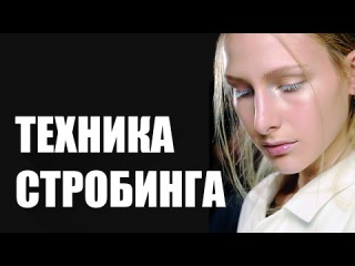 ТЕХНИКА СТРОБИНГА. ХАЙЛАЙТИНГ. STROBING Makeup Tutorial
