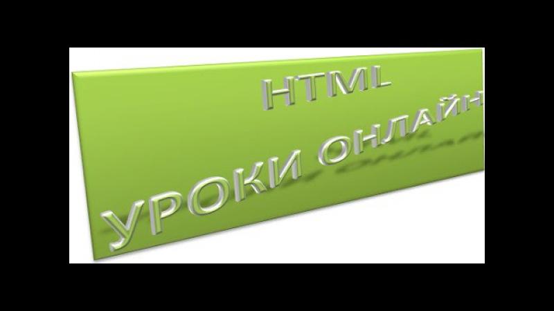 HTML для начинающих Введение в html meta title head body Урок 1
