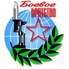 Боевое Братство Владимир