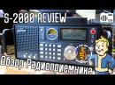 Tecsun S 2000 Review Обзор приемника от Метатроныча