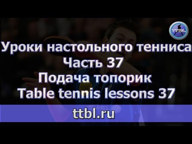 Уроки настольного тенниса. Часть 37. Подача топорик. Table tennis 37