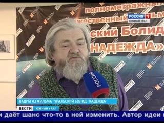 """""""Уральский болид """"Надежда"""""""