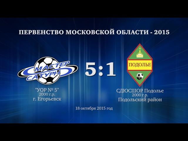 Матч команды 2000 г р 18 октября 2015 год