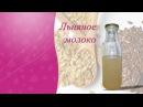 Льняное молоко лечение гастрита чистая кожа Flax milk 🍀