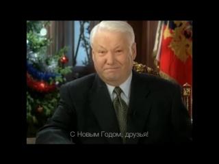 Новогоднее поздравление от Ельцина Бориса Николаевича
