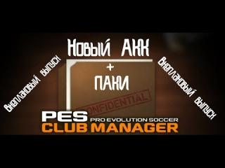 Pes CM   Новый АКК + Паки   Внеплановый выпуск