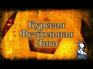 Лучшие голы 11 тура Первой Лиги Открытого Чемпионата г Курска по мини футболу