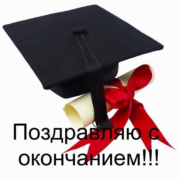 картинки картинки с успешной защитой диплома в прозе организациях ип