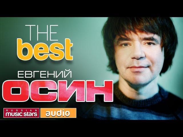 ЕВГЕНИЙ ОСИН THE BEST ♫ TOP 20 ♫ ТОЛЬКО ХИТЫ ♫