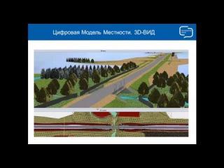 CREDO и технологии лазерного сканирования для проектирования транспортных объектов