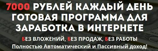 Зарабатывай 7000 рублей каждый день.Готовая программа для заработка в интернете