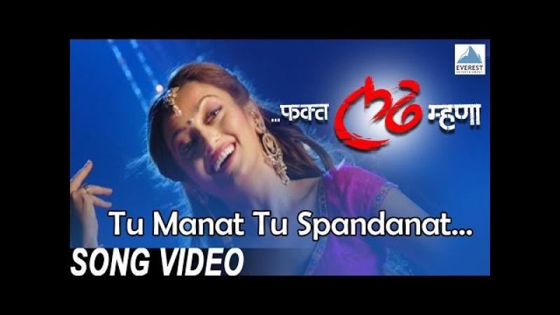 Tu Manat Tu Spandanat Fakt Ladh Mhana Superhit Marathi Item Dance Songs Siddharth Jadhav