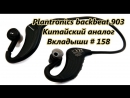 Plantronics backbeat 903 Китайский аналог backbeat 903 Вкладыши Chinese equivalent 158