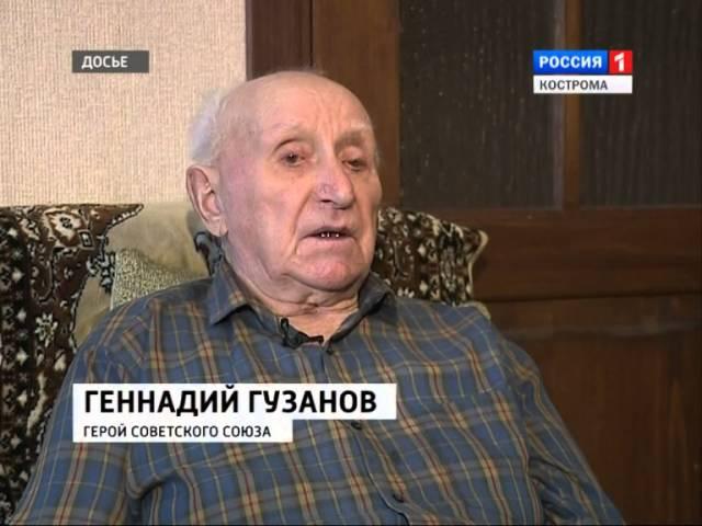 На 95 м году ушел из жизни Геннадий Иванович Гузанов участник ВОВ Герой Советского Союза