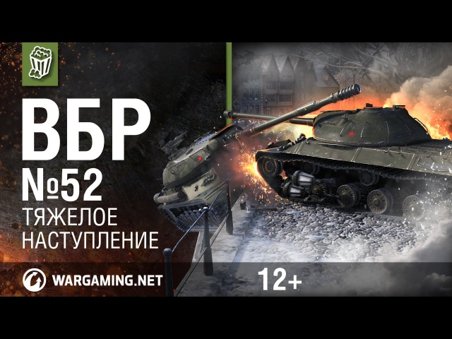 Моменты из World of Tanks ВБР No Comments №52 WoT