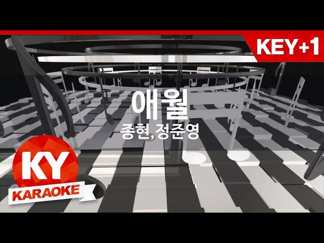 노래방 반키올림 애월 종현 KARAOKE MR KEY 1