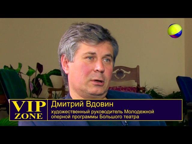VIP зона Художественный руководитель Молодежной оперной Программы Большого театра Дмитрий Вдовин