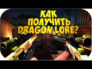 (+Розыгрыш)Как получить Dragon Lore бесплатно? | Проверка сайта CsGoStrong (Розыгрыш скинов кс го)