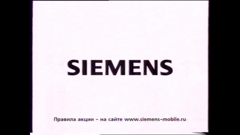 Рекламный блок №5 (НТВ, 25.11.2005) Tuborg, Мегафон, R.T.H., Mennen Speed Stick, Motorola, Columbia, Orbit, Siemens, Linex » FreeWka - Смотреть онлайн в хорошем качестве