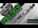 TOPBOX Mini Kit Platinum Edition   by Kanger   работа над ошибками