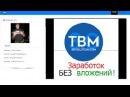 TBM 3.0 | Обзор компании. Без вложений