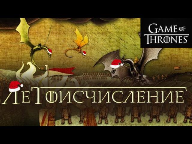 Летоисчисление в Игре престолов