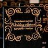 Свадебная премия-Wedding Awards Kemerovo Kuzbass