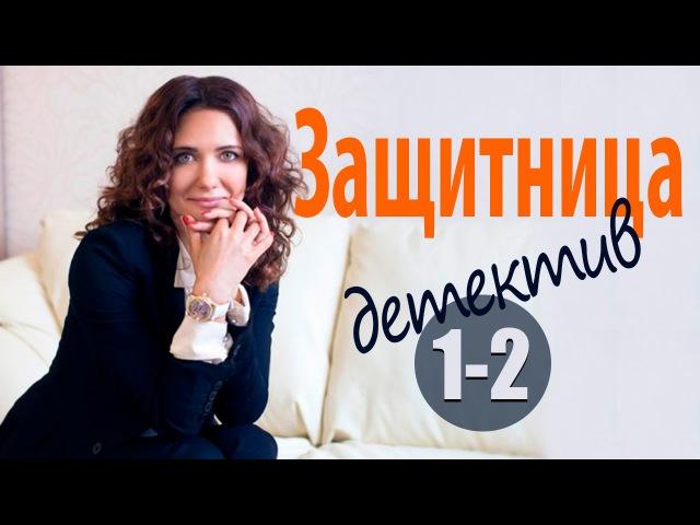 ЗАЩИТНИЦА 1 2 серия 2012 женский детектив сериал
