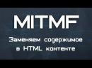 Kali Linux 2 0 Заменяем содержимое в html контенте MITMf replace в Wi Fi сетях