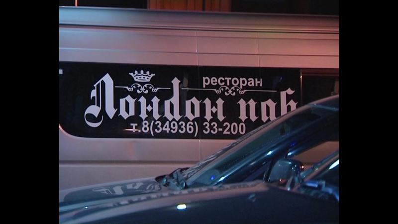 Ресторан Лондон паб