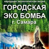 Городская ЭКОбомба Самара,Отрадный.